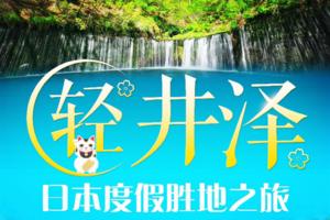秘境轻井泽+宇治+奈良,青岛到日本跟团轻奢度假6日游,全日空