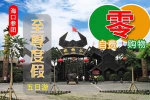 2018海南旅游线路推荐【海南至尊五日休闲游】零购零自费必选