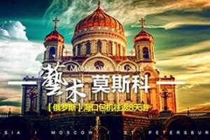 俄罗斯旅游团报价_海南到俄罗斯双飞8日游_俄罗斯旅游多少钱