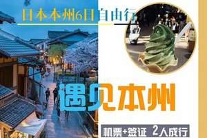 日本自由行推荐_本州6天自由行,全日空优质航班往返,含签证费