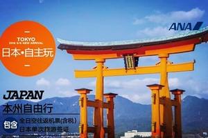 日本7天自由行线路_青岛出发大阪东京自由行,含签证全日空往返