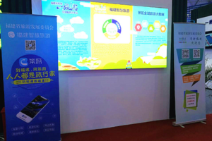 欣欣旅游亮相首届数字中国建设峰会 助力智慧福建