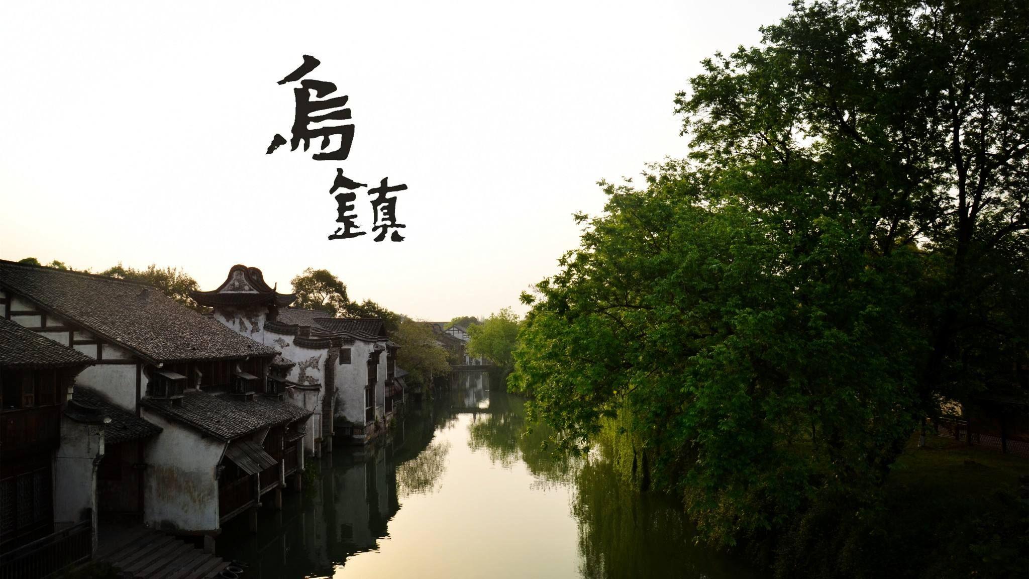 【六安到浙江旅游】乌镇风景区