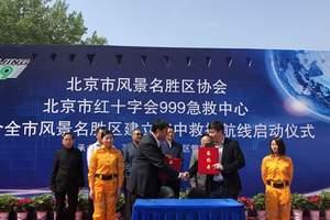 北京市风景名胜区空中救援航线启动