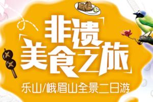 高性比-峨眉乐山非遗美食二日游(一价全包、导游不再推销自费)
