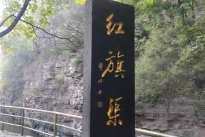红色旅游推荐线路,红旗渠,郑州到红旗渠+太行大峡谷纯玩二日游