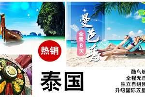 青岛到泰国跟团精品6日游,无自费只进1个店,法式高端度假酒店