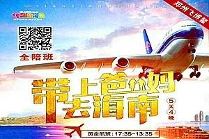 带爸妈去海南旅游团_带老年人去海南旅游团_博鳌全陪班双飞五日