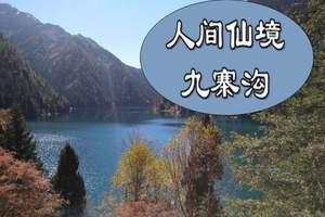 深圳到四川成都、熊猫乐园、九寨沟、叠溪海子、宽窄巷子五天旅游