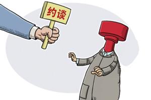 江苏省消保委正式约谈东航、携程等15家企业