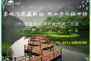 ◆郑州出发到木札岭2日旅游 郑州旅行社排名◆