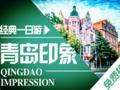 青岛市区跟团一日游经典线路��价格?#35813;��客?#26080;购物��提供免费接站