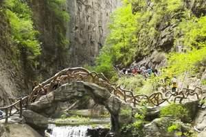 郑州到山西避暑旅游团【山西仙境云丘山,刺激的玻璃栈道二日游】