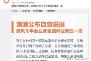 """""""空姐遇害案""""嫌疑人确认死亡 滴滴停业整改一周"""