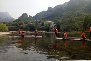 从北京到十渡孤山寨风景区、十渡漂流竹筏、赠送竹筏玩水一日游