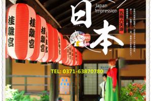 郑州去日本旅游团_郑州到日本双飞6日游多少钱