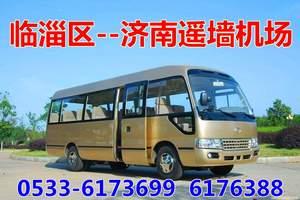 临淄去济南机场多少钱 临淄去济南国际机场时刻表