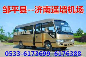 邹平去济南机场巴士 邹平去济南机场 邹平去济南机场