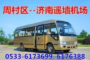 淄博周村去济南机场多钱 淄博周村去济南遥墙机场班车