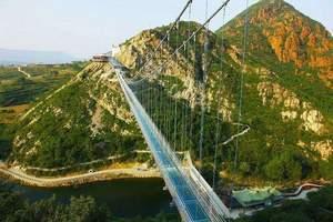 洛阳跟团去大熊山仙人谷纯玩一日游_体验全透明高空3D玻璃天桥