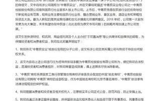 """中青旅回应:与""""中青旅实业""""不存在任何股权关系"""
