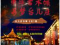 台儿庄古城旅游攻略_郑州到台儿庄微山湖汽车2日游