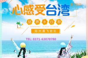 郑州到台湾双飞8日旅游-郑州到台湾旅游价格_郑州旅行社报价