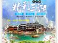 张家界旅游_郑州到张家界长沙玻璃桥双卧6日游