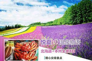 暑假日本亲子跟团游线路推荐,青岛出发到北海道+本州全景8日游