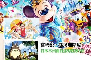 暑假带孩子去日本旅游,暑期日本跟团6日游,迪士尼海贼王双乐园