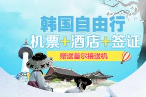 青岛到韩国5天自由行,全程自由活动,免签证,包机票酒店接送机