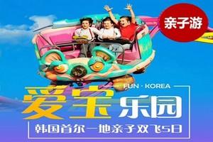 """暑期韩国亲子游线路推荐,青岛到首尔""""爱宝乐园""""跟团双飞5日游"""