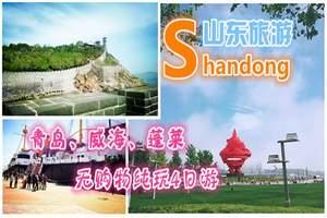 山东半岛高端线路,青岛崂山威海蓬莱跟团4日游,全程纯玩含门票