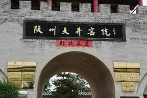 三门峡地坑院+天鹅湖+高阳山温泉/函谷关休闲高品二日游