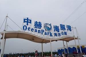 中赫海豚湾海洋公园