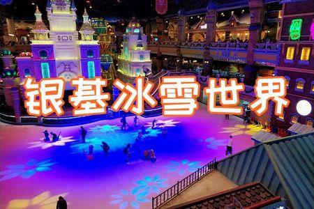 春节洛阳到郑州银基冰雪世界一日游 银基冰雪世界门票价格攻略