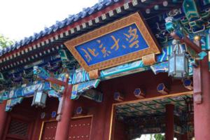 北京大学深度一日游-与北大学霸同行分享学习经验研学一天