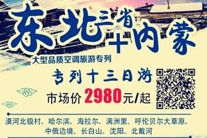 洛阳报名到东北旅游专列哪家好_东三省、呼伦贝尔大草原13日游