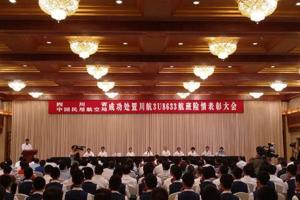 """川航3U8633机组被评为""""英雄机组"""" 机长获500万元奖励"""