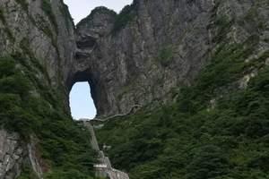 宜昌出发_张家界国家森林公园、大峡谷玻璃桥、天门山五日游