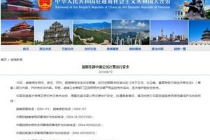 越南多地发生非法聚集 中使馆提醒注意出行安全