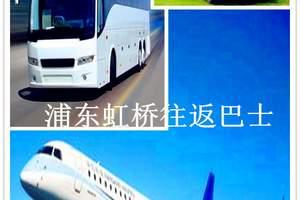 苏州木渎往返上海浦东虹桥机场巴士时刻表及价格