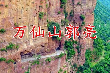 洛阳新乡郭亮、万仙山两日游 看郭亮影视村、万仙山挂壁公路