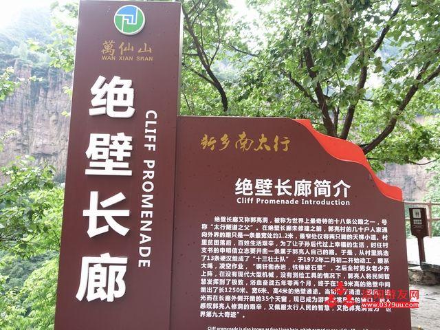 绝壁长廊 (2)
