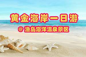 【黄金海岸渔岛海洋温泉1日游】北戴河/黄金海岸1日游-2人起