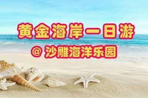 【黄金海岸沙雕海洋乐园1日游】北戴河1日游-2人起报名