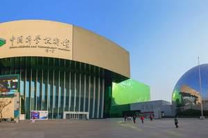 淄博去北京乐多港奇幻乐园 淄博去北京奇幻乐园+北京科技馆四日