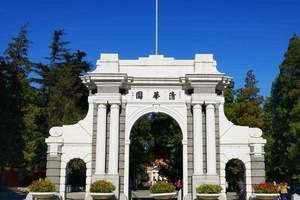 淄博旅游团暑假到北京四星三日清华大学-淄博暑假到北京三日游