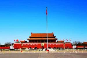 淄博到北京大手牵小手亲子四日游 淄博到文脉北京亲子游四日