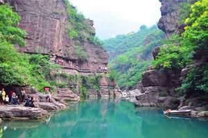 淄博旅游团到焦作云台山、青龙峡普标团三日-淄博到云台山旅游